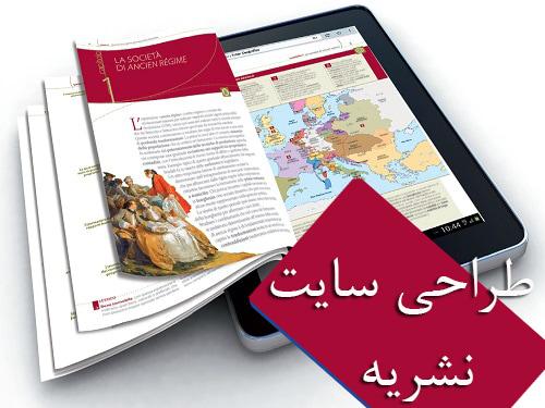 طراحی سایت نشریه در سایت برتر