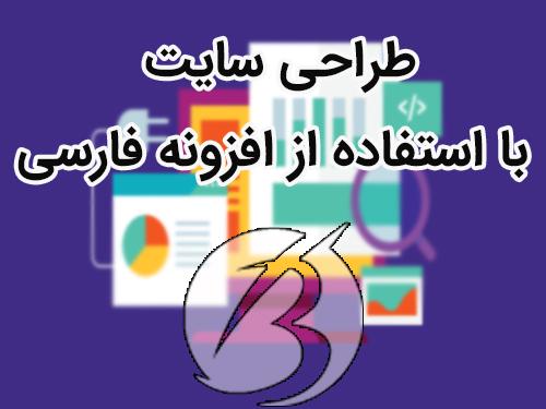 طراحی سایت با استفاده از افزونه فارسی - سایت برتر