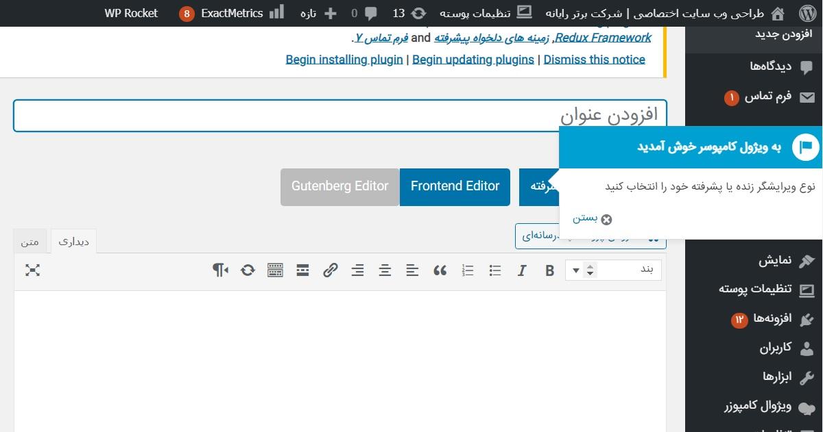 افزونه فارسی Visual Composer و روش نصب آن