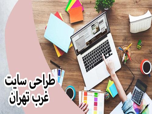 طراحی وب سایت در غرب تهران