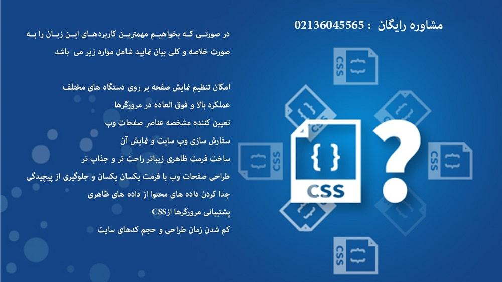 آشنایی با کاربرد های پیشرفته زبان CSS