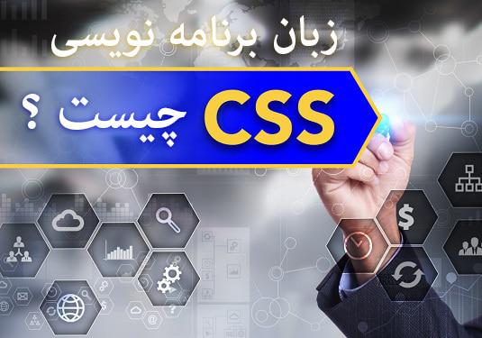تعریف جامع زبان CSS