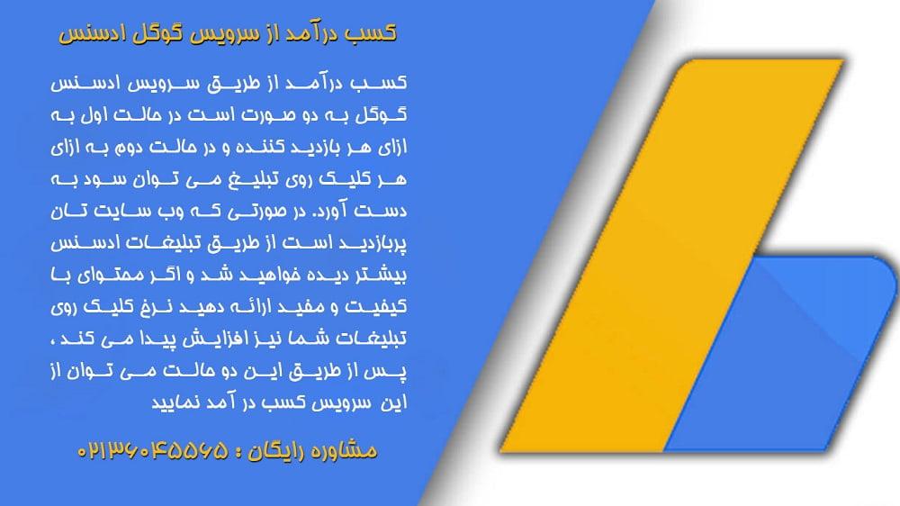 چگونگی کسب درآمد از طریق گوگل ادسنس در ایران