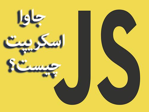 تعریف جامع زبان برنامه نویسی جاوا اسکریپت