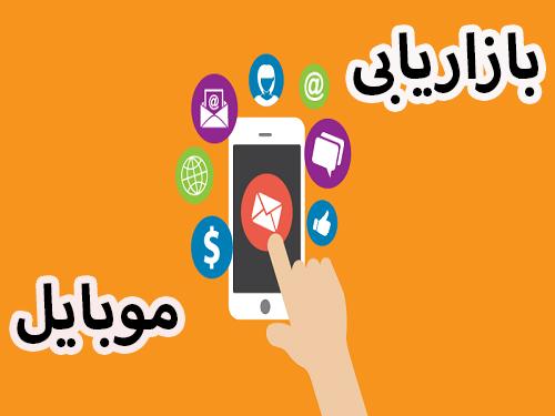 تعریف جامع بازاریابی موبایلی