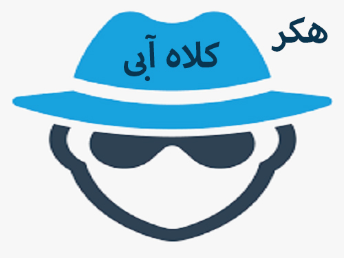هکر کلاه آبی کیست؟