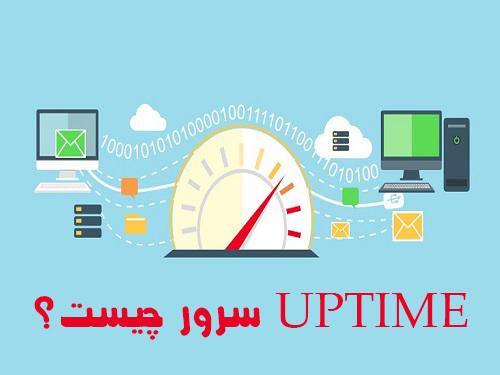 تعریف جامع Uptime -سایت برتر